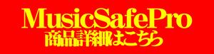 集中 耳栓 オフィス 仕事中 ノマド カフェ おすすめ musicsafe pro 注文